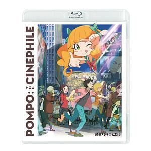 【特典】BD 映画大好きポンポさん 通常版 (Blu-ray Disc)