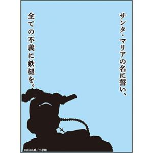 ブロッコリースリーブプロテクター[世界の名言] BLACK LAGOON「サンタ・マリアの名に誓い、全ての不義に鉄槌を。」