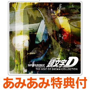 【あみあみ限定特典】CD SUPER EUROBEAT presents 頭文字[イニシャル]D THE BEST OF DREAM COLLECTION