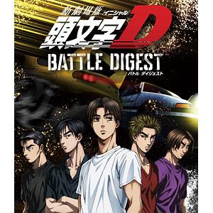 BD 新劇場版 頭文字[イニシャル]D BATTLE DIGEST (Blu-ray Disc)