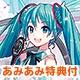 [AmiAmi Exclusive Bonus] DVD Hatsune Miku