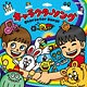 CD ザ・ベスト キャラクターソング