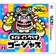 3DS メイド イン ワリオ ゴージャス