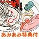 [AmiAmi Exclusive Bonus] Nintendo Switch Okami Zekkei Edition Sachi Shirabe