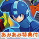 【あみあみ限定特典】【特典】PS4 ロックマン11 運命の歯車!! コレクターズ・パッケージ