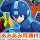 【あみあみ限定特典】【特典】Nintendo Switch ロックマン11 運命の歯車!! コレクターズ・パッケージ amiibo同梱版