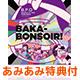 【あみあみ限定特典】CD B.P.O -Bakabon-no Papa Organization- / BAKA-BONSOIR! (「深夜!天才バカボン」OPテーマ)