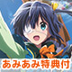 [AmiAmi Exclusive Bonus] BD Movie Chuunibyou demo Koi ga Shitai! -Take On Me-