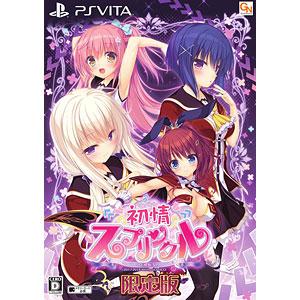 PS Vita 初情スプリンクル 限定版