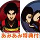 【あみあみ限定特典】Nintendo Switch 鬼武者 通常版