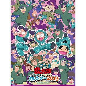 忍たま乱太郎 2019年カレンダー