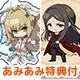 【あみあみ限定特典】アクリルキーホルダー「Fate/Grand Order」05/CMRE 10個入りBOX