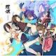 CD Suara / 理燃-コトワリ- 初回限定盤 (ゲーム「うたわれるもの斬」主題歌)