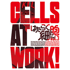 BD はたらく細胞 3 完全生産限定版 (Blu-ray Disc)