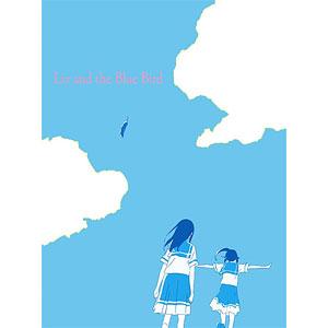BD リズと青い鳥 台本付数量限定版 Blu-ray