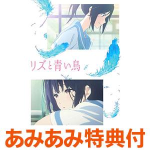 【あみあみ限定特典】BD リズと青い鳥 (Blu-ray Disc)[京都アニメーション]《発売済・在庫品》