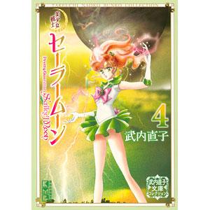 美少女戦士セーラームーン(4) 武内直子文庫コレクション (書籍)[講談社]《発売済・在庫品》
