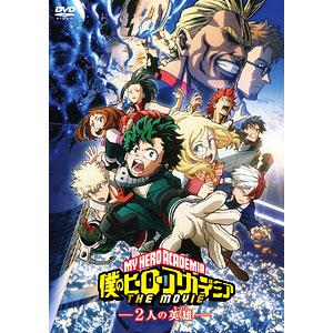 DVD 僕のヒーローアカデミア THE MOVIE ~2人の英雄~ DVD 通常版
